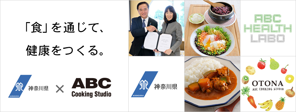 ABC Cooking Studio×神奈川県