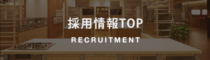 RECRUITMENT/採用情報TOP