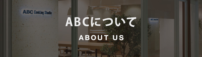 ABOUT US/トップメッセージ