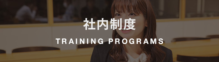 TRAINING PROGRAMS/社内制度