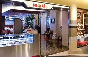 中国料理 桃谷楼
