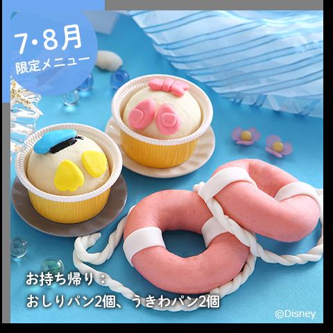 ドナルドダック・デイジーダック/おしりパン&うきわパン