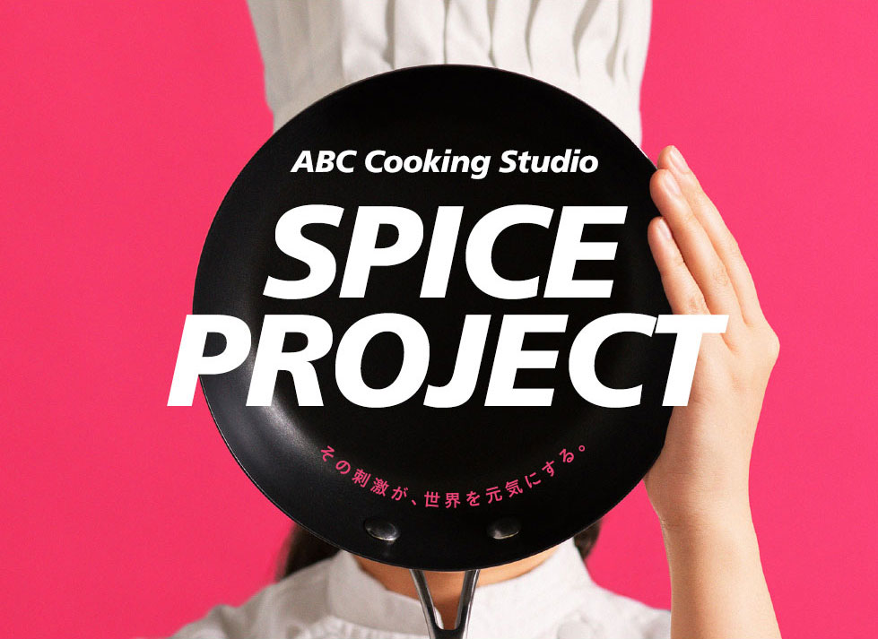 ABC採用~SPICE PROJECT~
