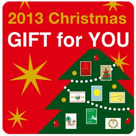クリスマスカードプレゼント