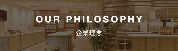 OUR PHILOSOPHY/企業理念