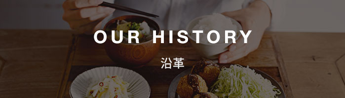 OUR HISTORY/沿革