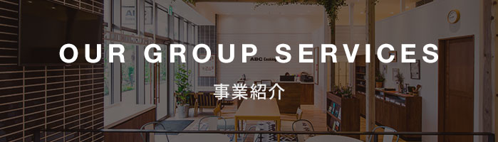 OUR GROUP SERVICES/事業紹介