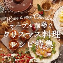 おしゃれなディナー レシピ