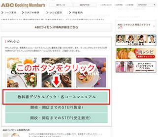 abc cooking レシピ ダウンロード pdf